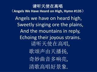 请听天使在高唱  ( Angels We Have Heard on High, Hymn #135 )