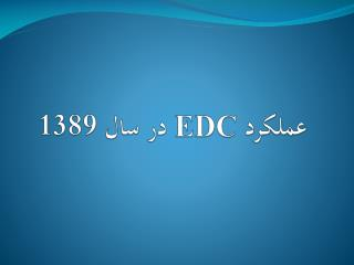 عملکرد  EDC  در سال 1389