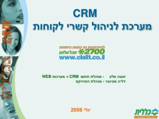 טובה סלע     - מנהלת תחום   CRM  ו- מערכות  WEB דליה מסינגר - מנהלת הפרויקט