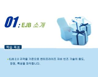 EJB  소개
