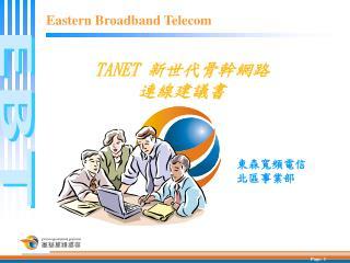 Eastern Broadband Telecom