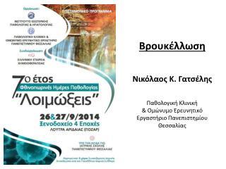 Βρουκέλλωση Νικόλαος Κ. Γατσέλης Παθολογική Κλινική