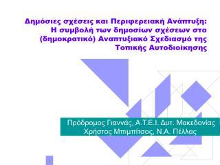 Πρόδρομος Γιαννάς, Α.Τ.Ε.Ι. Δυτ. Μακεδονίας Χρήστος Μπιμπίτσος, Ν.Α. Πέλλας