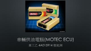 車輛供油電腦 ( MOTEC ECU ) 車三乙  4A015914  張旭洲