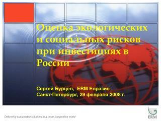 Оценка экологических и социальных рисков при инвестициях в России
