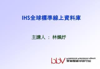 IHS 全球標準線上資料庫
