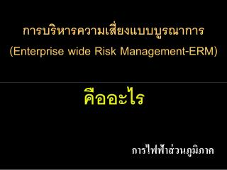 ?????????????????????????????? (Enterprise wide Risk Management-ERM)