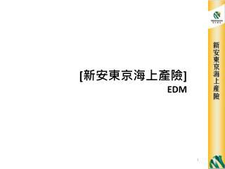 [新安東京海上產險 ] EDM