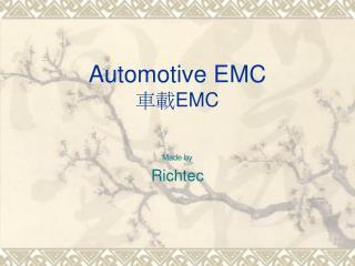 Automotive EMC  車載 EMC