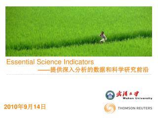 Essential Science Indicators  —— 提供深入分析的数据和科学研究前沿