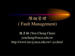 障礙管理 (  Fault Management)