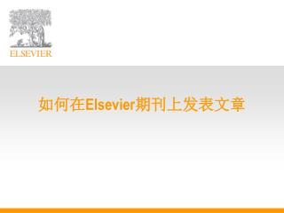如何在 Elsevier 期刊上发表文章