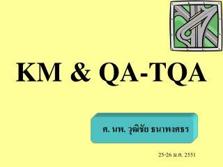 KM & QA-TQA