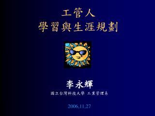 李永輝 國立台灣科技大學 工業管理系 200 6,11,27