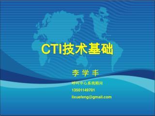 CTI 技术基础