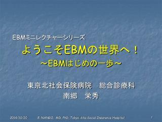 ようこそ EBM の世界へ! ~ EBM はじめの一歩~