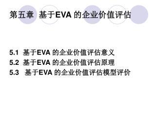第五章  基于 EVA  的企业价值评估