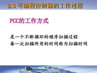 PCC 的工作方式 是一个不断循环的顺序扫描过程 每一次扫描所用的时间称为扫描时间