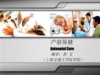 ???? Antenatal Care