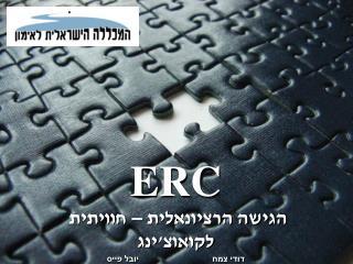 ERC הגישה הרציונאלית – חוויתית  לקואוצ'ינג דודי צמח                      יובל פייס