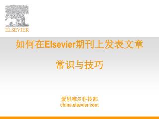 如何在 Elsevier 期刊上发表文章 常识与技巧 爱思唯尔科技部 c h ina.elsevier