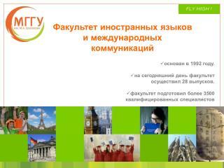 Факультет иностранных языков  и международных коммуникаций