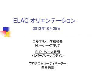 ELAC  オリエンテーション 2013 年 10 月 25 日