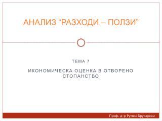"""АНАЛИЗ """"РАЗХОДИ – ПОЛЗИ"""""""