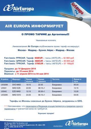 Уважаемые коллеги, Авиакомпания  Air Europa опубликовала промо тариф на маршрут :