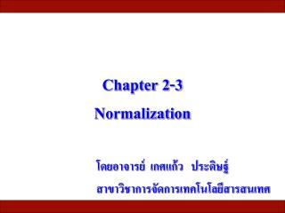 Chapter 2-3 Normalization