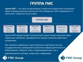 ГРУППА  FMC
