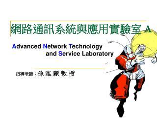 網路通訊系統與應用實驗室  A