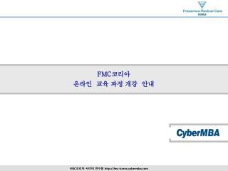 FMC 코리아 온라인  교육 과정 개강  안내