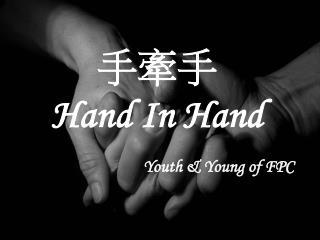 手牽手  Hand In Hand