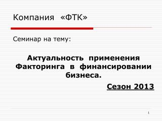 Компания  « ФТК» Семинар на тему: