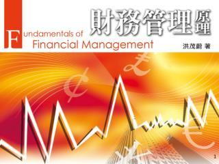 Chapter 6 風險、報酬與投資組合