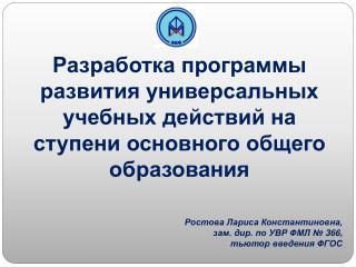 Ростова Лариса Константиновна,  зам. дир. по УВР ФМЛ № 366,  тьютор введения ФГОС
