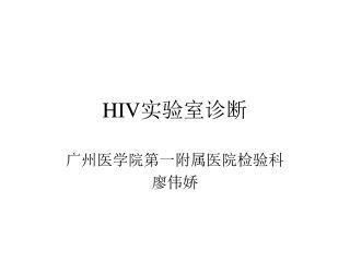 HIV 实验室诊断