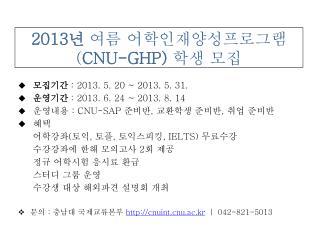 2013 년 여름 어학인재양성프로그램  ( CNU-GHP) 학생 모집