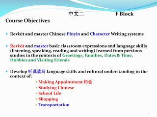中文 二 F Block Course Objectives