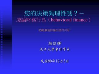 - behavioral finance  ,