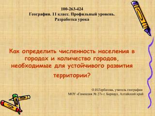 О.Н.Горбатова, учитель географии  МОУ «Гимназия № 27» г. Барнаул, Алтайский край