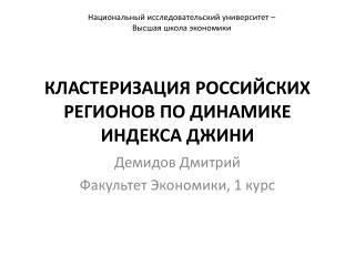 КЛАСТЕРИЗАЦИЯ РОССИЙСКИХ РЕГИОНОВ ПО ДИНАМИКЕ ИНДЕКСА ДЖИНИ