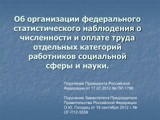 Поручение Президента Российской Федерации от 17.07.2012 № ПР-1798