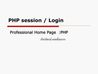PHP session / Login Professional Home Page  : PHP