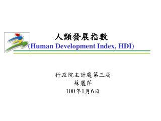 人類發展指數 (Human Development Index, HDI)