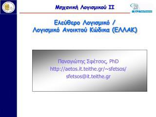 Μηχανική Λογισμικού ΙΙ Ελεύθερο Λογισμικό /  Λογισμικό Ανοικτού Κώδικα (ΕΛΛΑΚ)