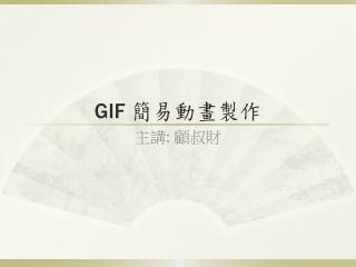 GIF 簡易動畫製作