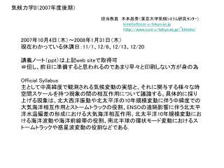 気候力学 II ( 2007 年度後期 ) 担当教 員  木本昌秀(東京大学気候 システム 研究 センター ) kimoto@ccsr.u-tokyo.ac.jp