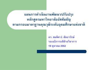 ดร. สมพิศ ป. สัตยารักษ์ รองอธิการบดีฝ่ายวิชาการ 19 ตุลาคม 2552